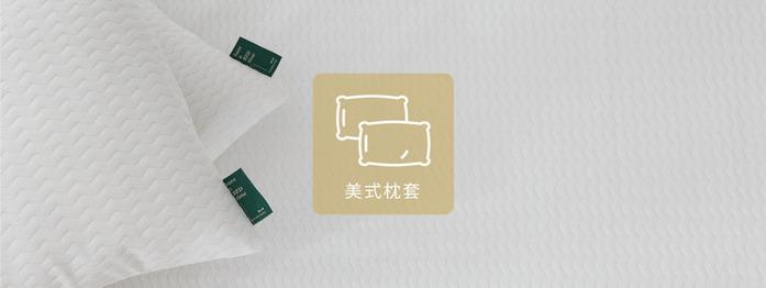 (複製)好關係 HAOKUANXI | 防水防蟎床包式保潔墊-標準雙人