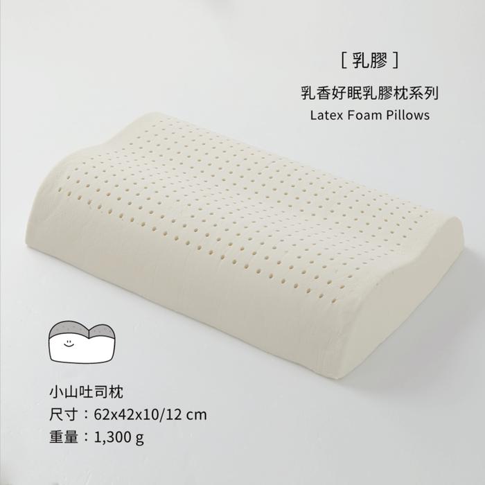 好關係 HAOKUANXI | 乳香好眠乳膠枕-奶香麵包枕