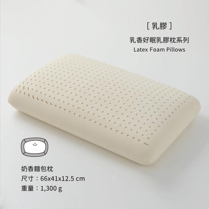 (複製)好關係 HAOKUANXI | 乳香好眠乳膠枕-小山吐司枕
