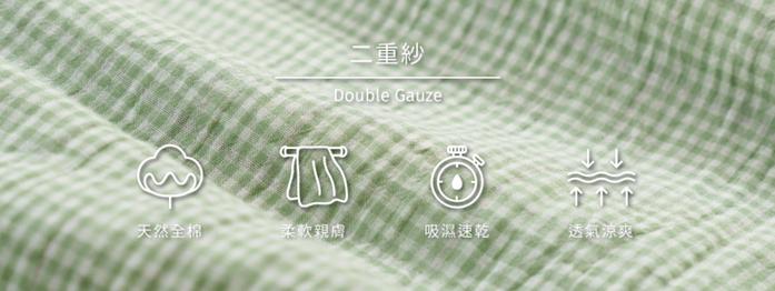 (複製)好關係 HAOKUANXI | 盛夏海藍格-二重紗透氣分享被