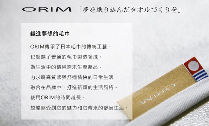 (複製)日本ORIM|PLUMAGE PRO今治飯店毛巾-自然色