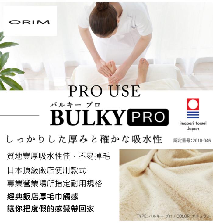 (複製)日本ORIM|BULKY PRO今治飯店浴巾-玫瑰粉
