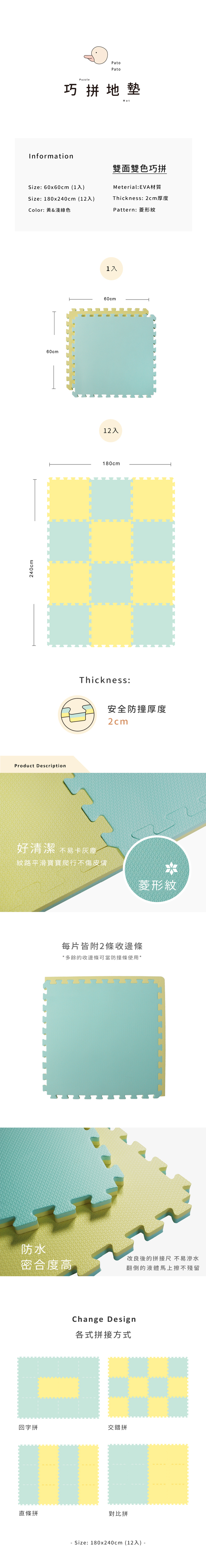 PatoPato 嬰幼兒專用馬卡龍60x60x2cm雙色地墊 - 黃&淺綠-箱購12片裝