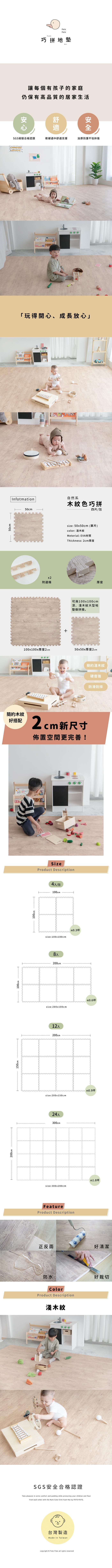 (複製)PatoPato|嬰幼兒專用馬卡龍60x60x2cm雙色地墊 - 可可&奶茶 - 1包6片裝