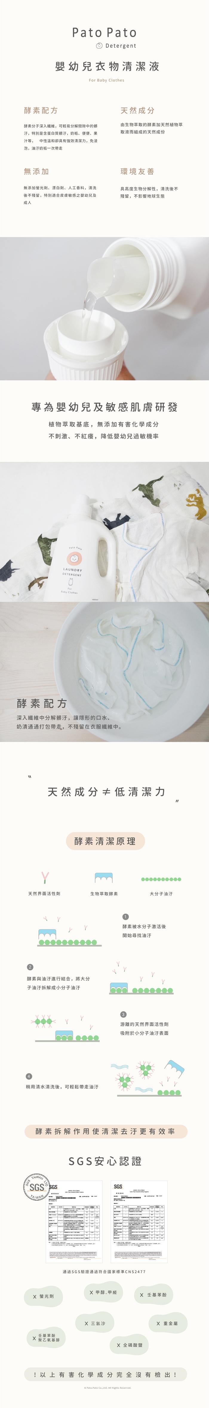 (複製)PatoPato 衣物去漬清潔液 - 500ml x 2入+ 2000ml 補充瓶 x 2入 (共4瓶裝)