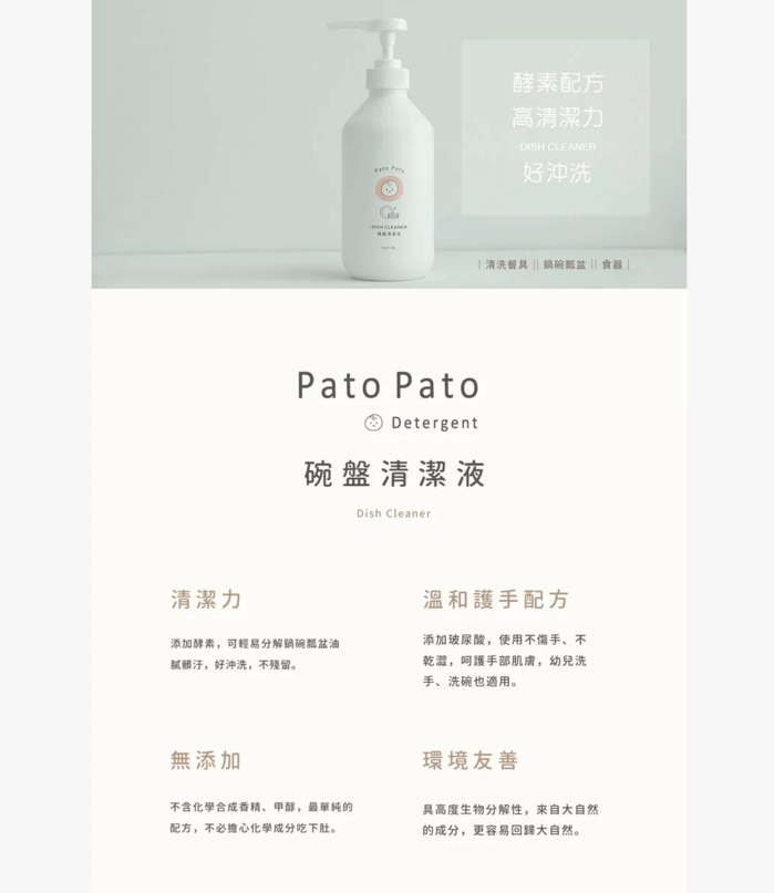 (複製)PatoPato 嬰幼兒奶瓶餐具清潔液 - 500ml x 2入+ 2000ml 補充瓶 x 2入 (共4瓶裝)