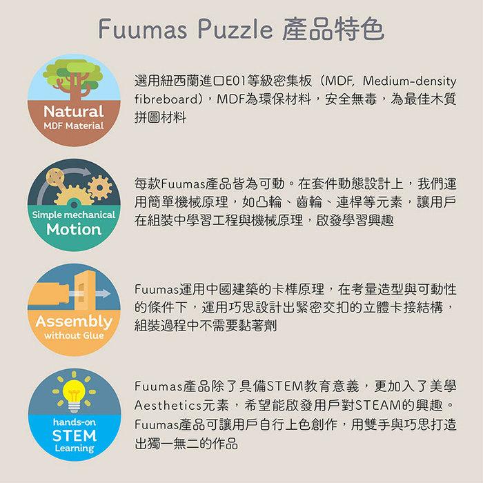 Fuumas|立體可動木質拼圖-中華白海豚