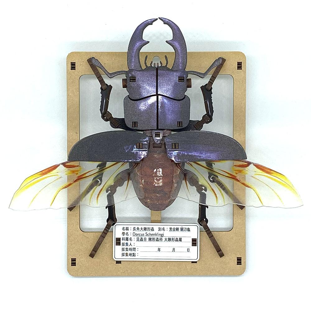 Fuumas|立體可動木質拼圖-長角大鍬形蟲