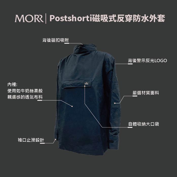 MORR|2021新版 - Postshorti 磁吸式反穿防水外套(個性黑)