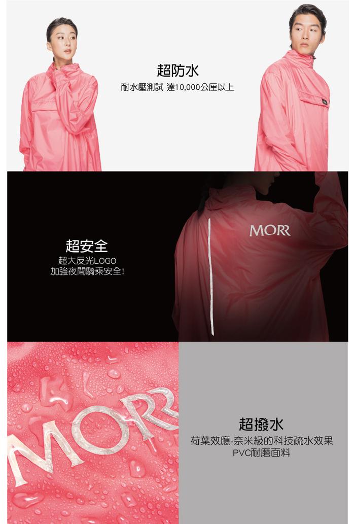 (複製)MORR|超透氣-8秒速穿-PostPosi 反穿雨衣(皇家藍)