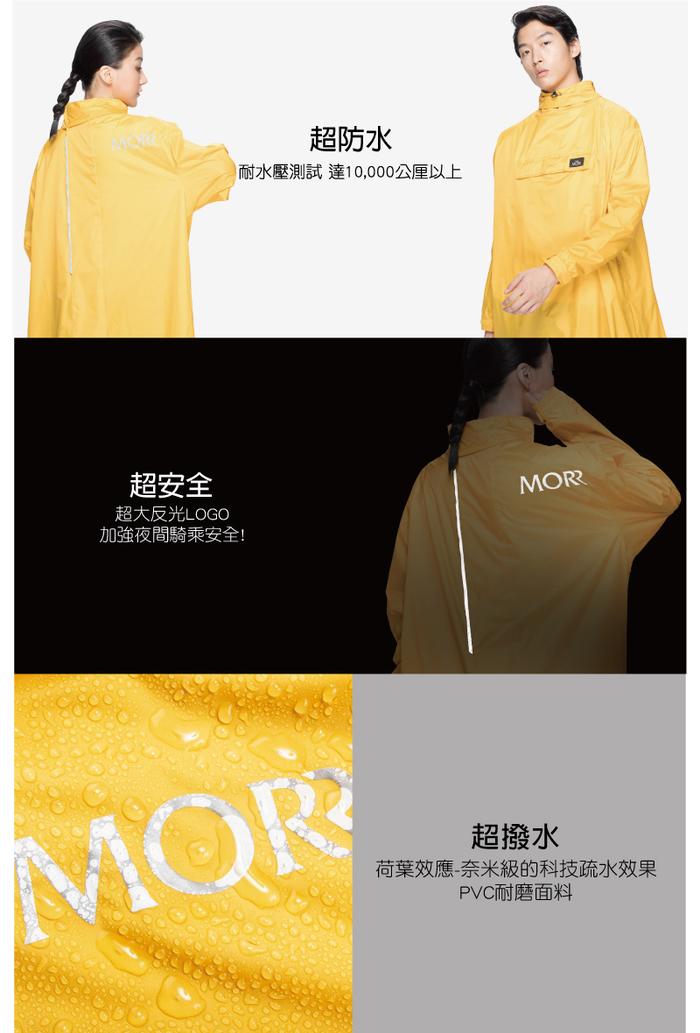 (複製)MORR 超防水-8秒速穿-PostPosi 反穿雨衣(紐約灰)