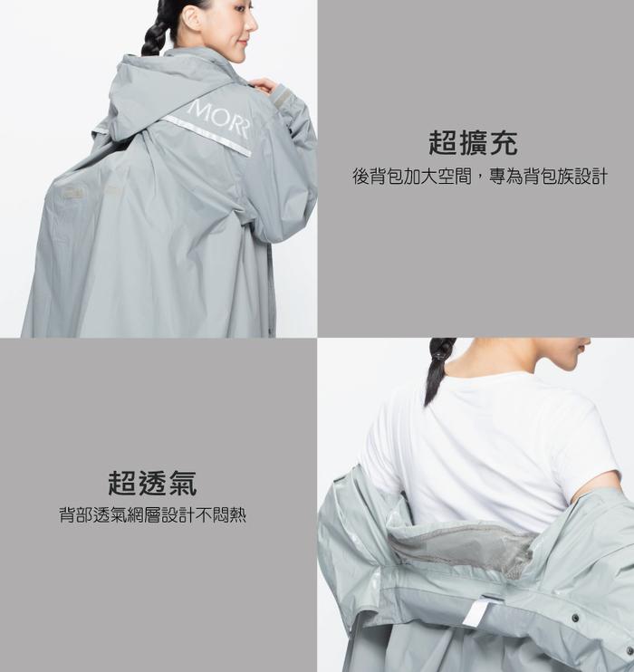 (複製)MORR|超防水-Dimensional 前開雨衣(青瓷藍)