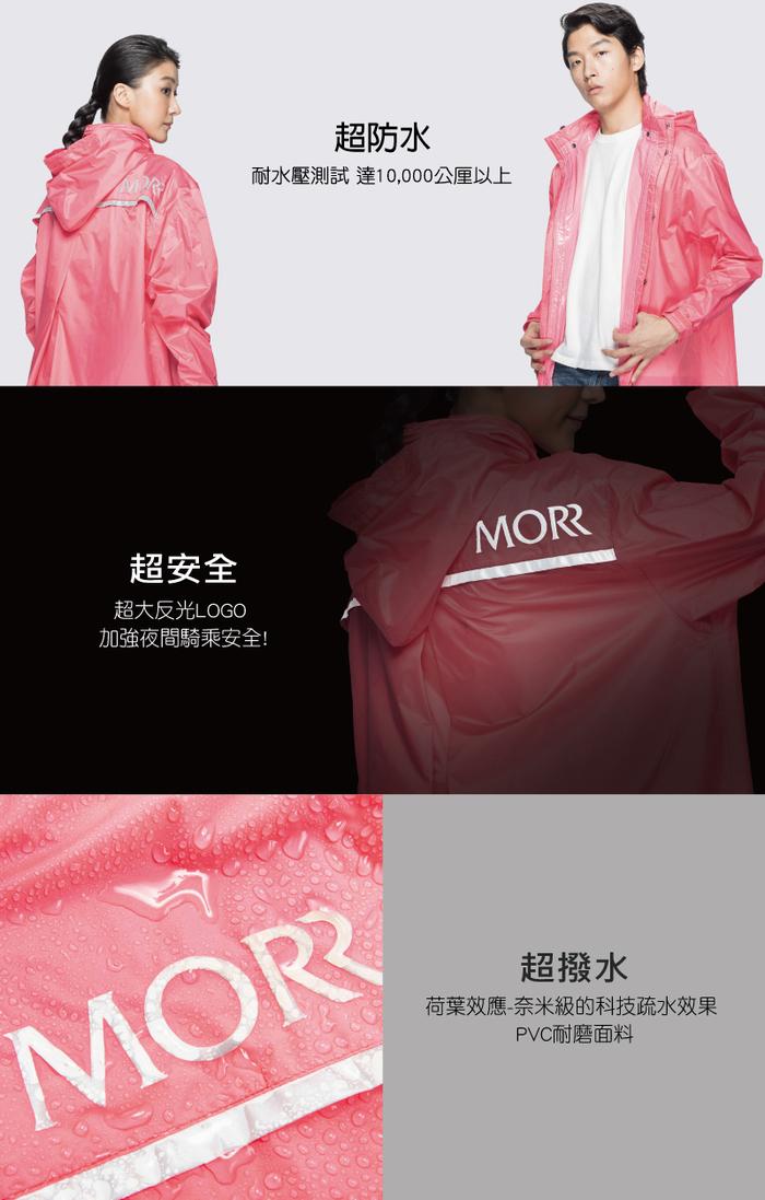 (複製)MORR|超防水-Dimensional 前開雨衣(紐約灰)