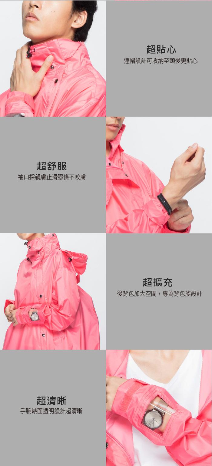 (複製)MORR|超防水-Dimensional 前開雨衣(蜜桃粉)