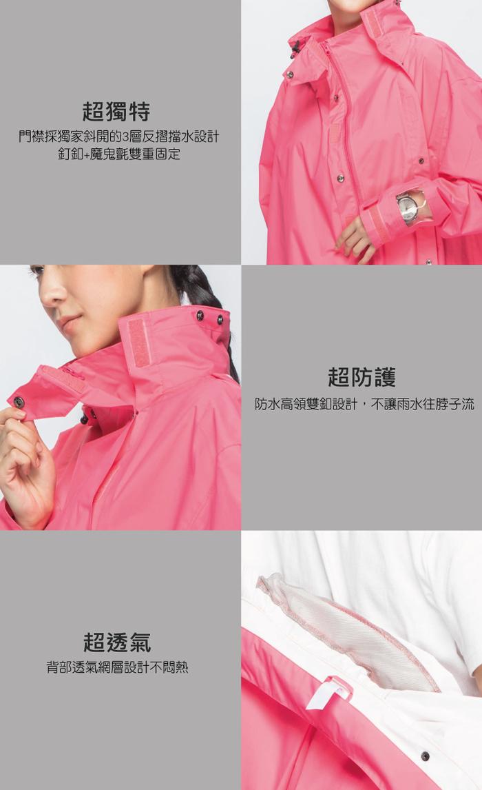 (複製)MORR 超防水-腹部不積水-Slashie 斜前開雨衣(蜜桃粉)