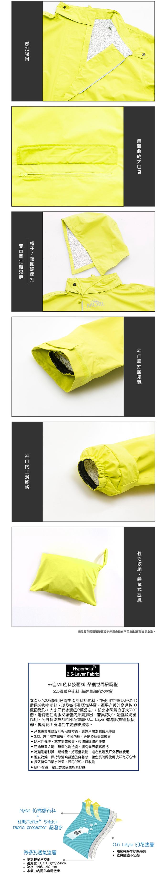 (複製)MORR Postshorti 磁吸式反穿防水外套(拿鐵咖)
