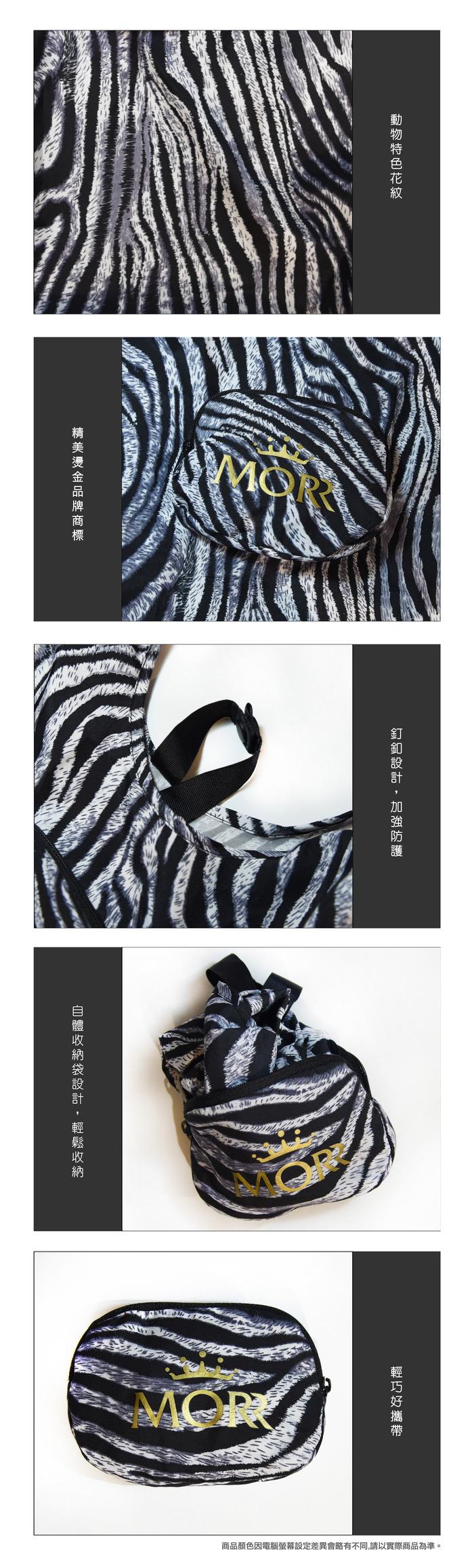 (複製)MORR|動物派對-防撥水收納購物袋(石紋白)