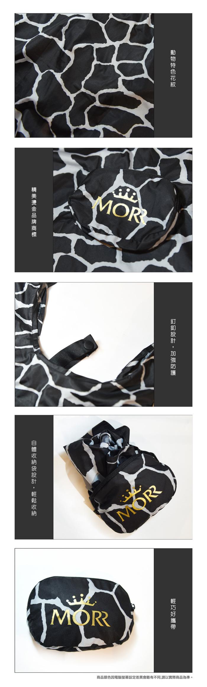 (複製)MORR|動物派對-防撥水收納購物袋(斑馬紋)