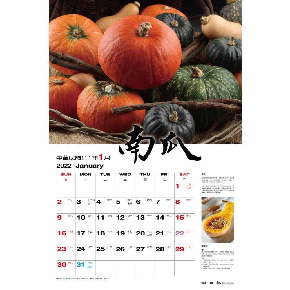 聯合報 2022臺灣豐蔬果月暦(30本)