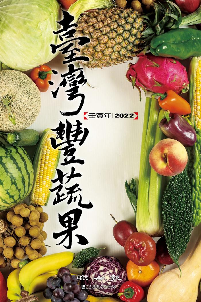 聯合報 2022臺灣豐水果月暦(30本)
