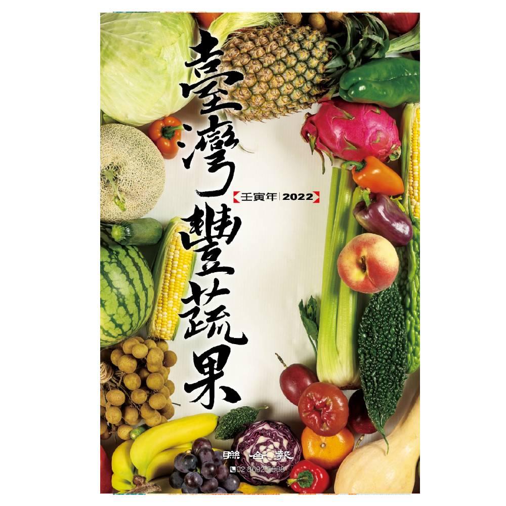 聯合報 2022臺灣豐蔬果月曆