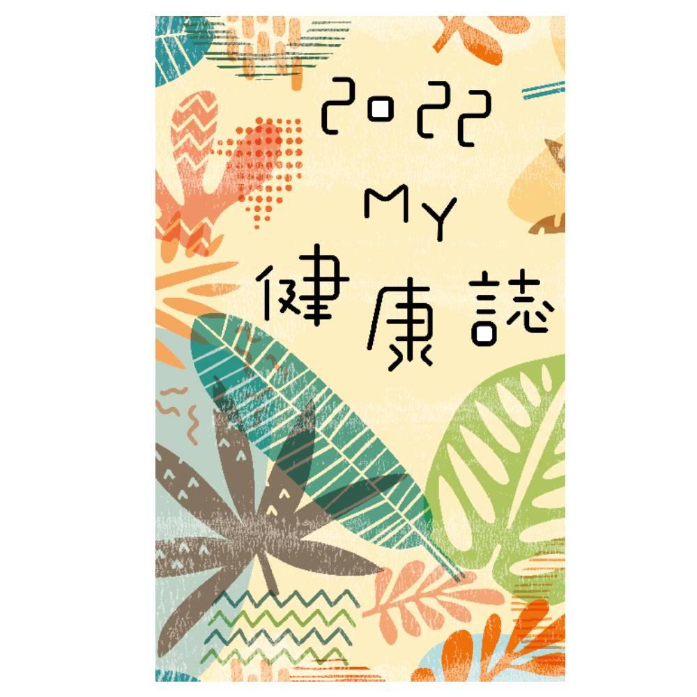 聯合報|2022 臺灣豐蔬果月曆+MY健康誌