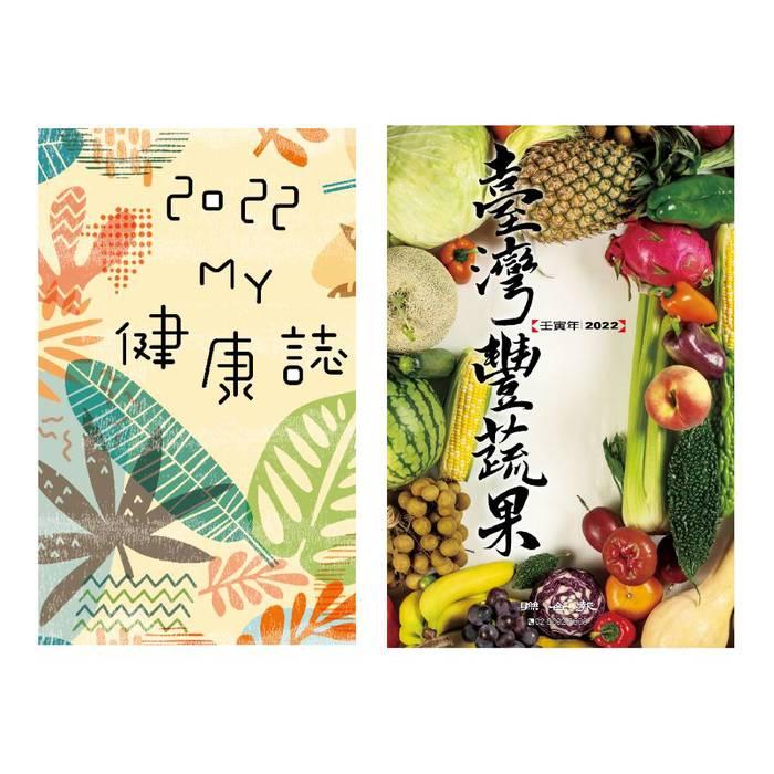 聯合報|2022 MY健康誌 + 豐蔬果月曆