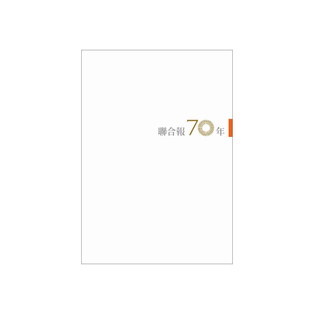 聯合報|70年報史