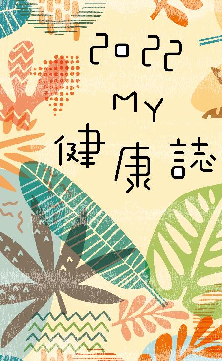 聯合報 2022 MY健康誌 + 豐蔬果月曆