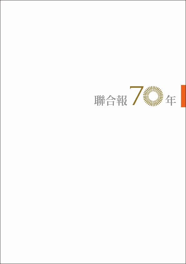 聯合報 2022 MY健康誌 + 豐蔬果月曆 + 聯合報70年報史