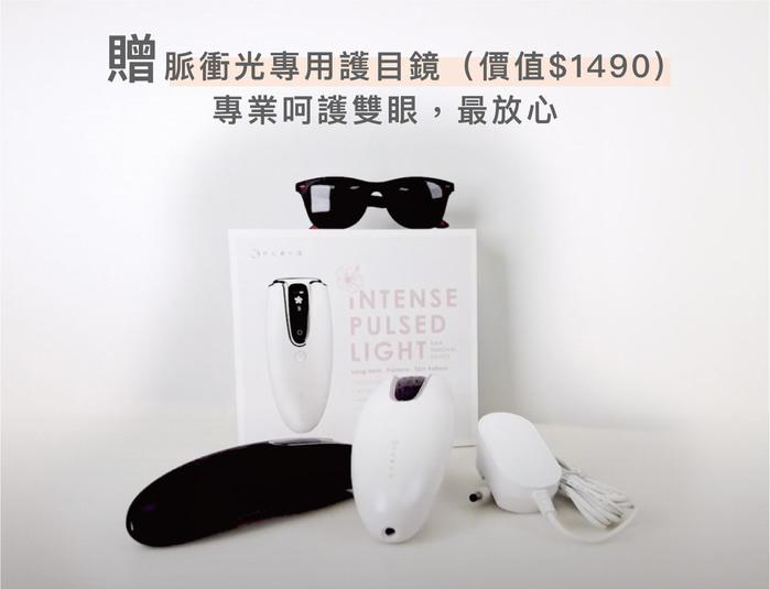 【集購】NUEVA 超光波Pro無痛除毛儀 (加贈$1490脈衝光專用護目鏡)