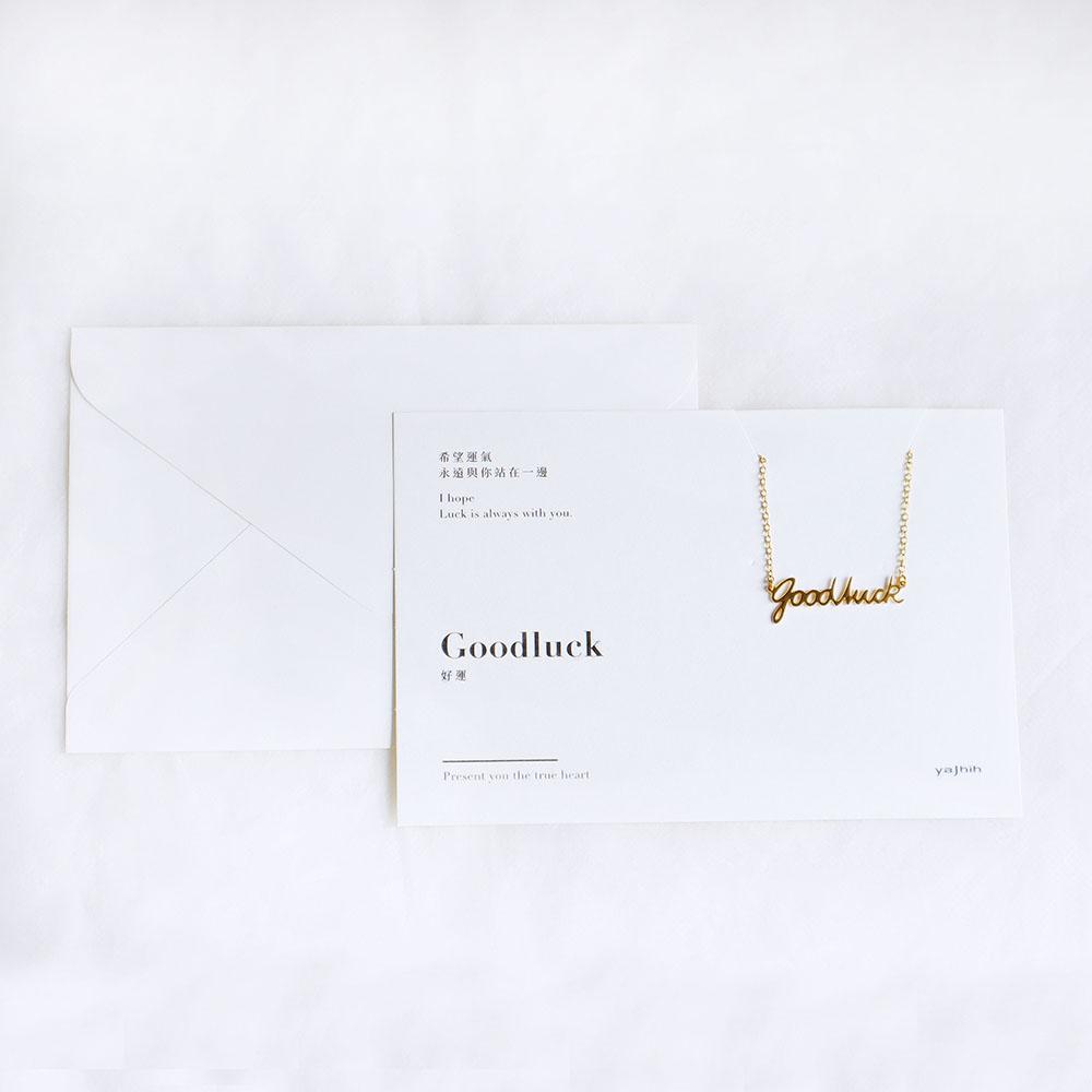 雅治設計|卡片項鍊-文字款- Goodluck