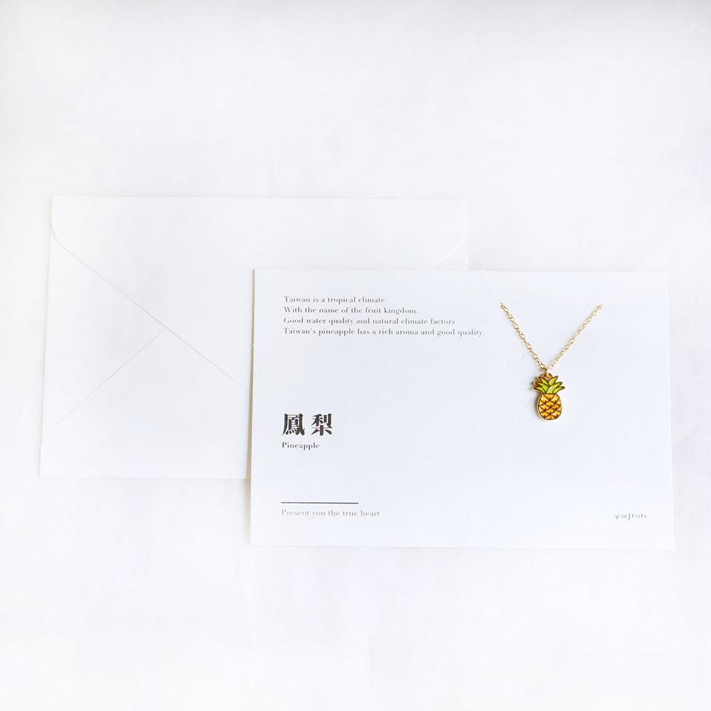 雅治設計|卡片項鍊-入色款-鳳梨