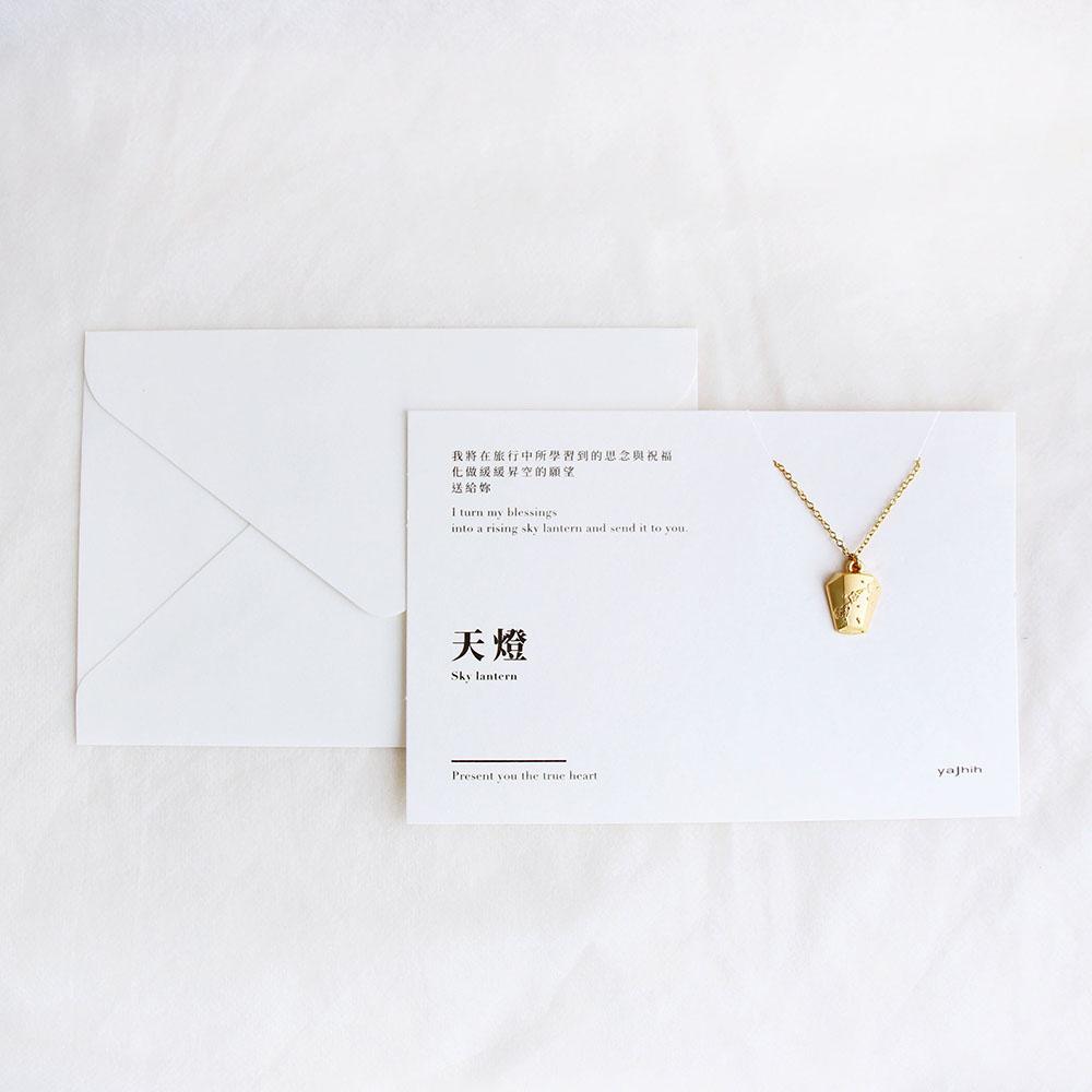雅治設計 卡片項鍊-立體款-天燈