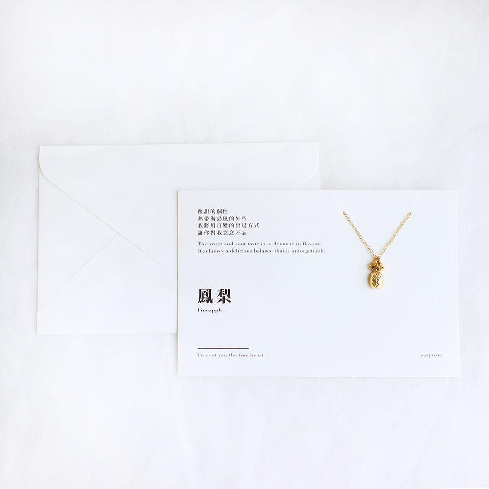 雅治設計|卡片項鍊-立體款-鳳梨