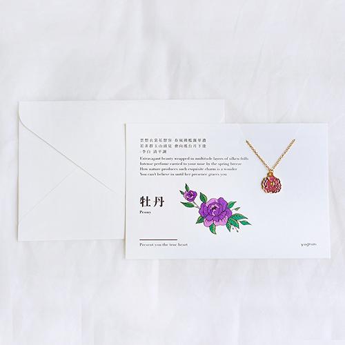 雅治設計|卡片項鍊-入色款-牡丹