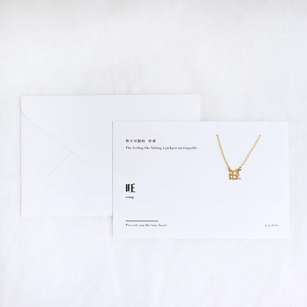 雅治設計|卡片項鍊-文字款-旺