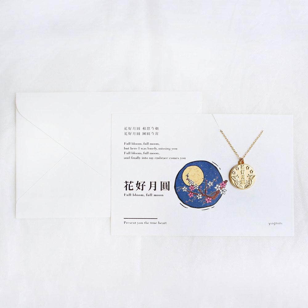 雅治設計 卡片項鍊-立體款-花好月圓