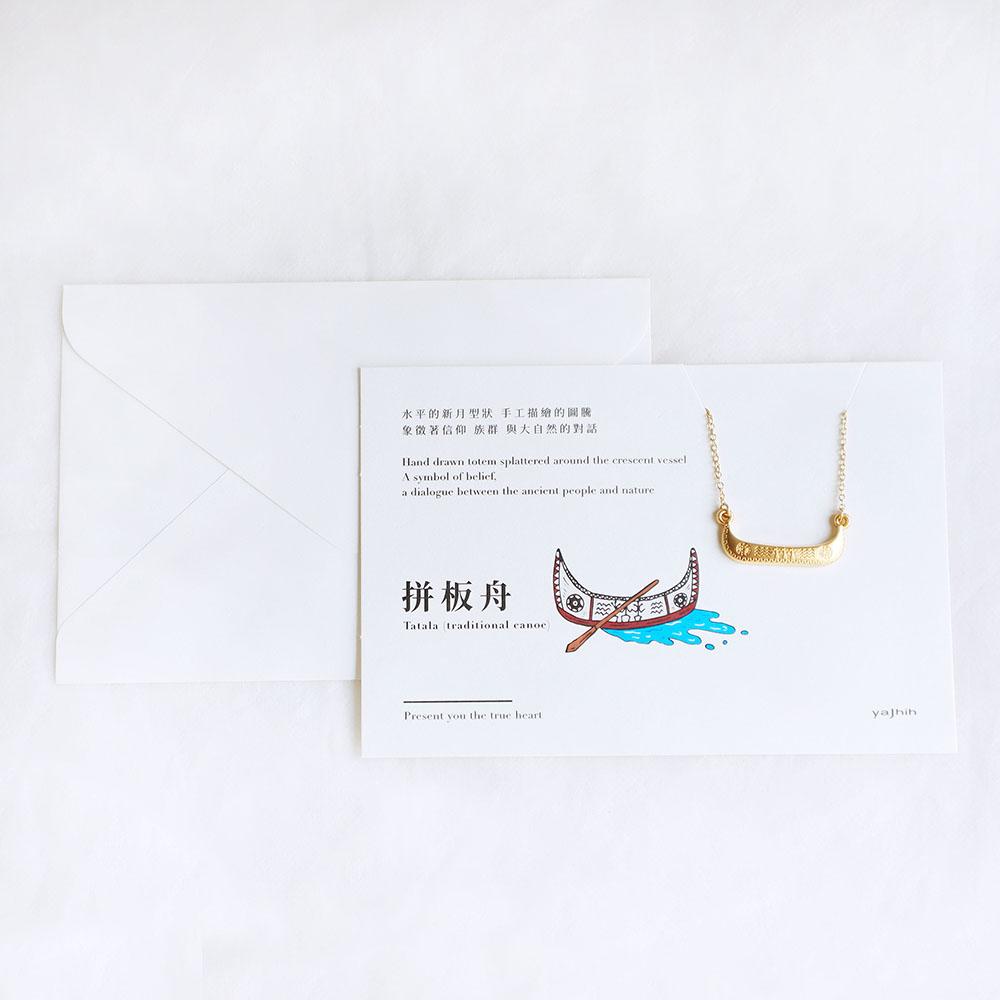 雅治設計 卡片項鍊-立體款-拼板舟