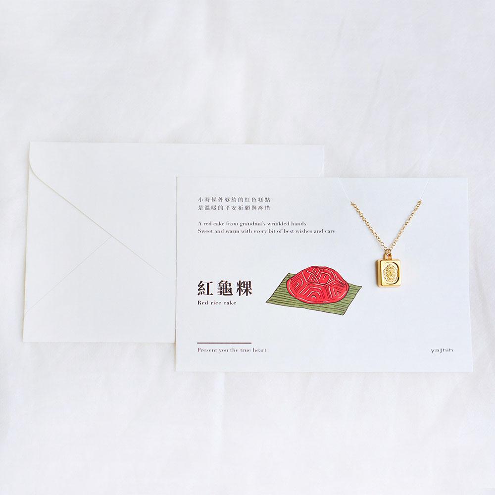 雅治設計 卡片項鍊-立體款-紅龜粿