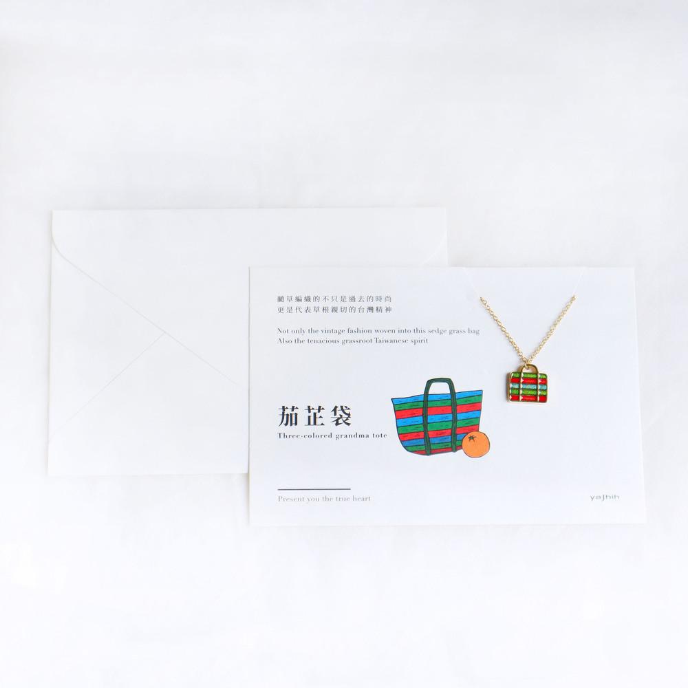 雅治設計|卡片項鍊-入色款-茄芷袋