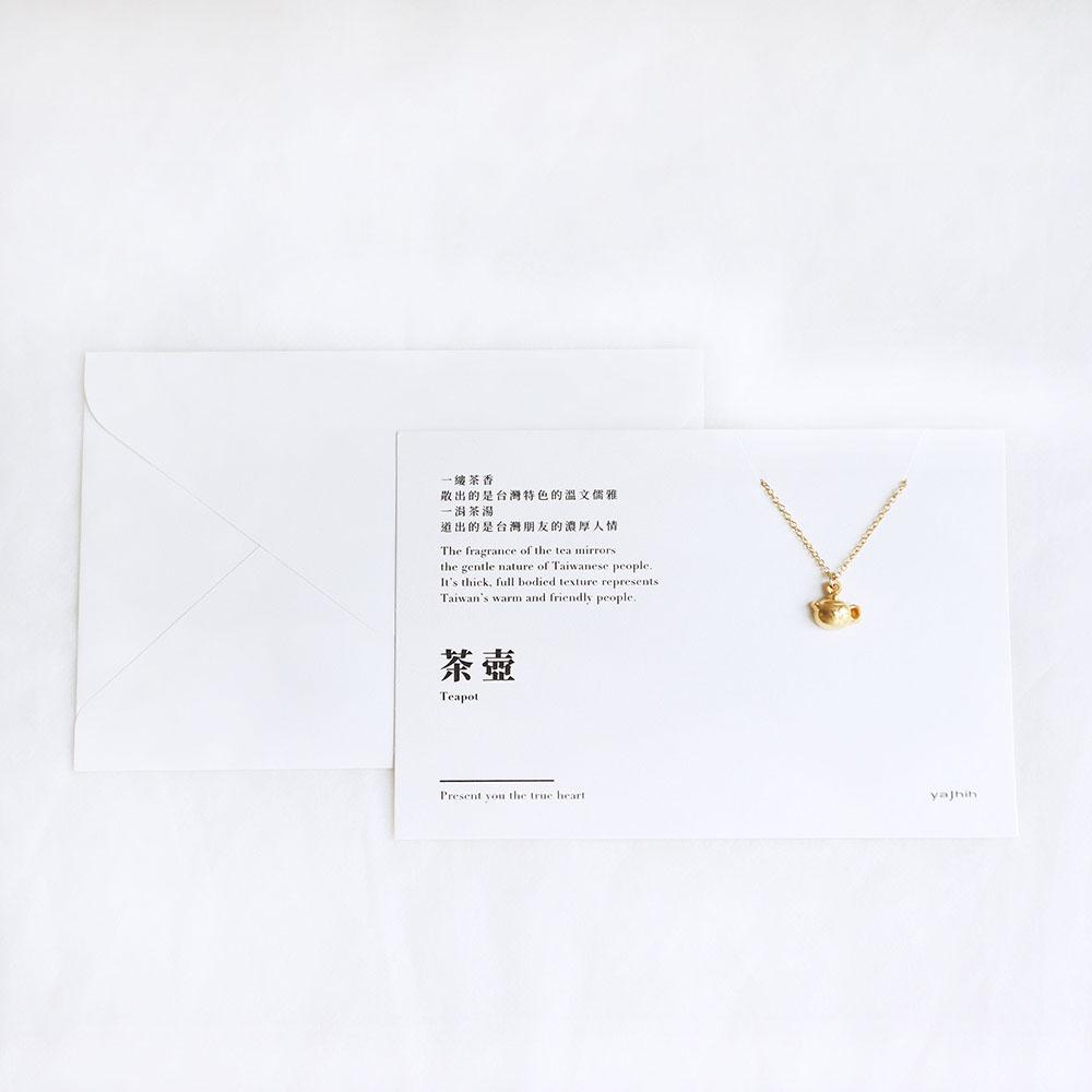 雅治設計 卡片項鍊-立體款-茶壺