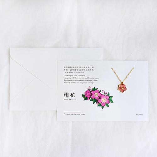 雅治設計|卡片項鍊-入色款-梅花