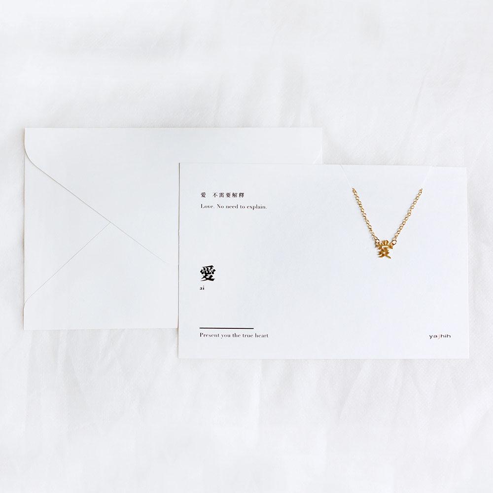 雅治設計 卡片項鍊-文字款-愛