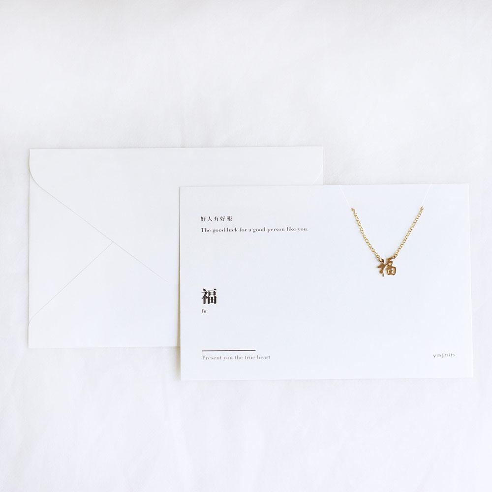 雅治設計 卡片項鍊-文字款-福