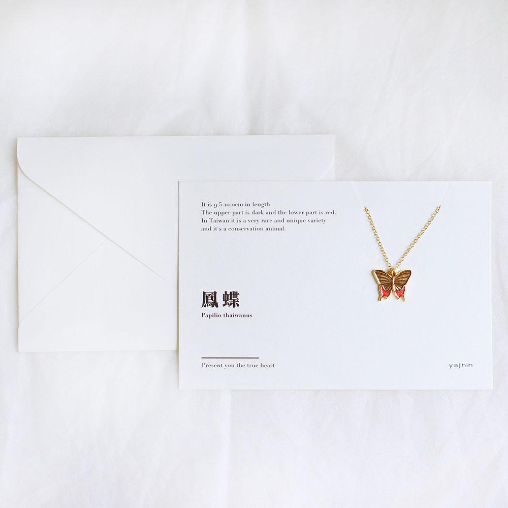 雅治設計 卡片項鍊-入色款-鳳蝶