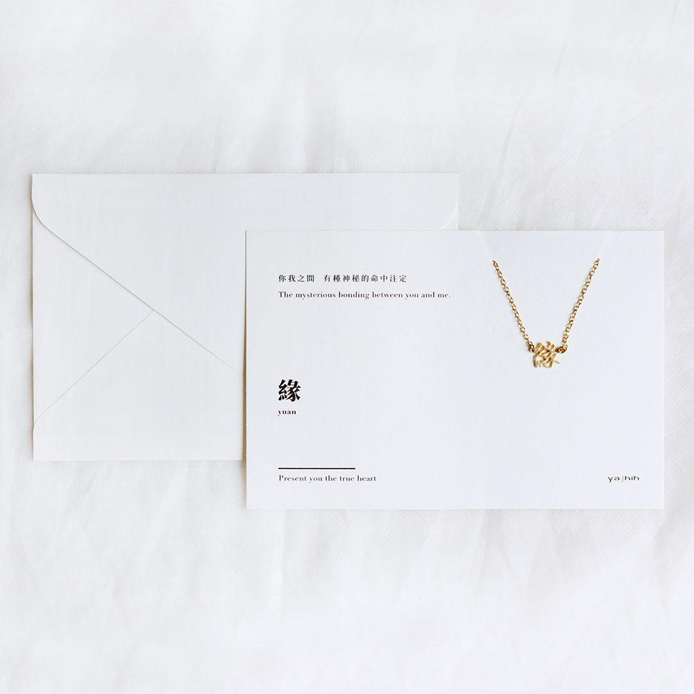 雅治設計 卡片項鍊-文字款-緣