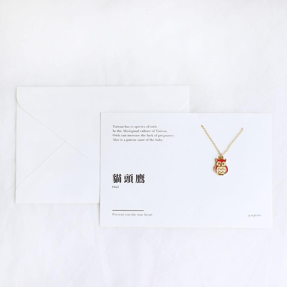 雅治設計|卡片項鍊-入色款-貓頭鷹