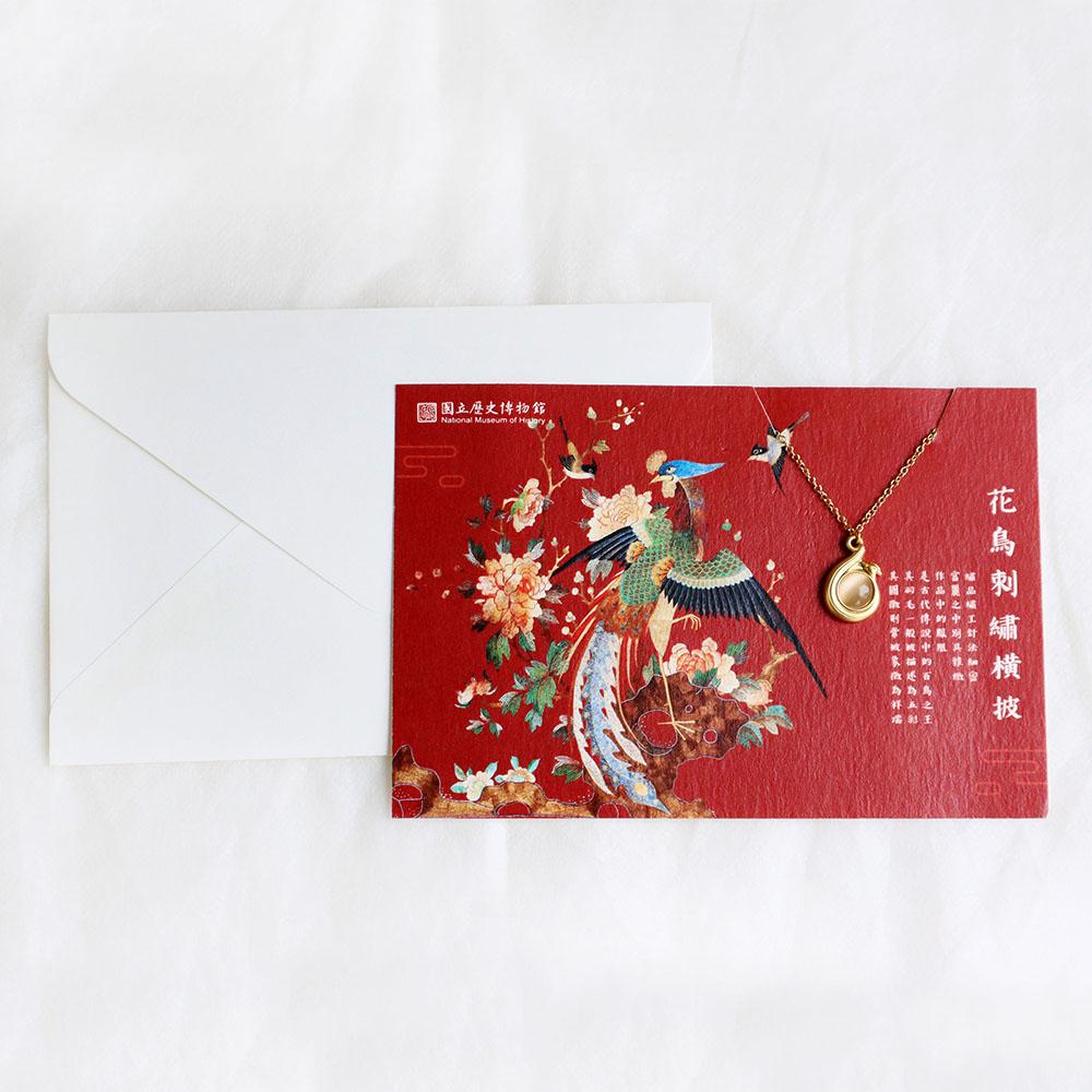 雅治設計 卡片項鍊-國立歷史博物館-花鳥刺繡橫披