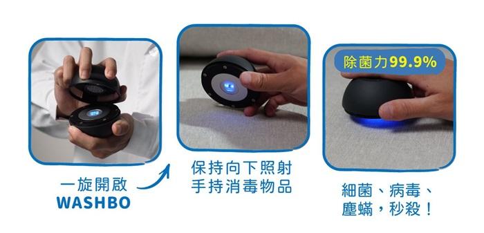 【集購】WASHBO|一瞬除菌UV洗衣球